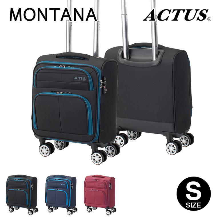 スーツケース キャリーケース キャリーバッグ アクタス モンタナ ACTUS MONTANA 撥水 TSAロック搭載 機内持ち込み適合 キャビンサイズ 小型 Sサイズ【送料無料】 【d0904】【キャッシュレス5%還元】