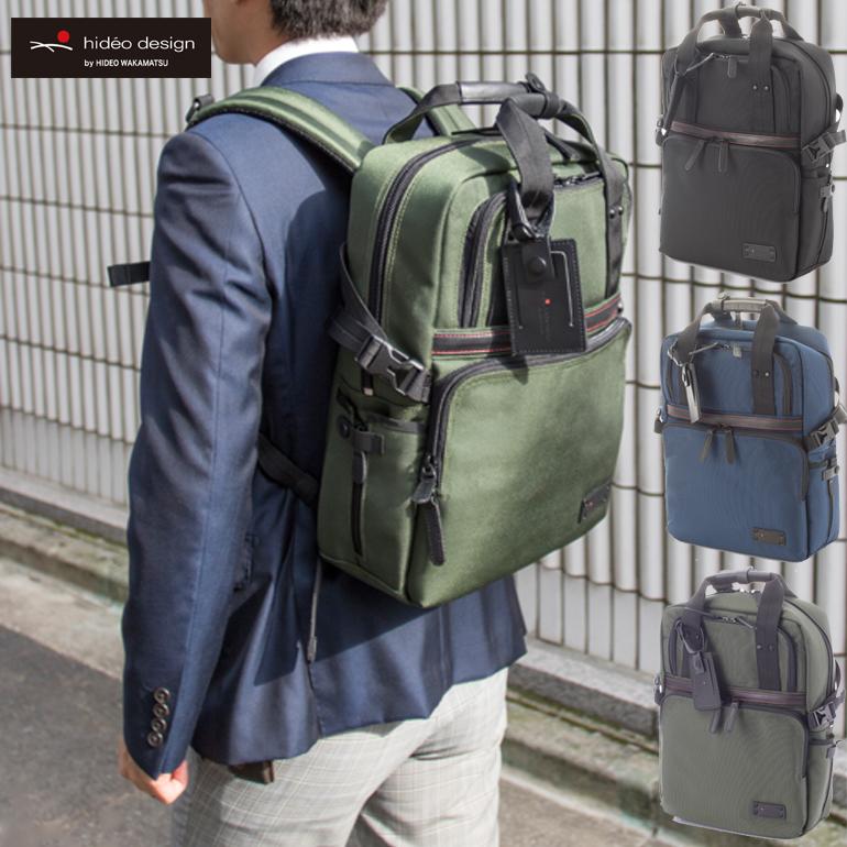 ビジネスバッグ 2way 通勤 バッグ ショルダー バッグパック メンズ 紳士バッグ HIDEO WAKAMATSU ヒデオワカマツ ロバスト A4サイズ バッグパック【送料無料】【new_d19】