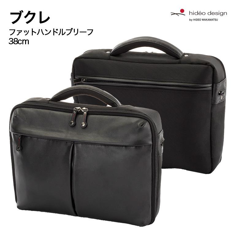 ビジネスバッグ 2way 通勤 バッグ ショルダー メンズ 紳士バッグ HIDEO WAKAMATSU ヒデオワカマツ ファットハンドル38cm A4サイズ  【送料無料】【new_d19】