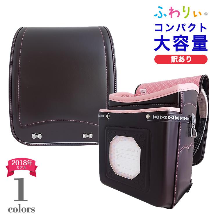 ランドセル ふわりぃ 2018年 訳あり アウトレット 女の子 日本製 A4 数量限定 コンパクトワイド大容量 人気 保証付き 軽量