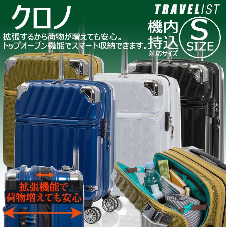 スーツケース 機内持込適合 Sサイズ 小型 クロノ キャビンサイズ トップオープン キャリーケース 旅行かばん 軽量 TSAロック【送料無料/1年保証】