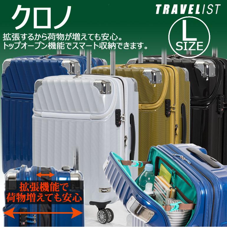 スーツケース Lサイズ 中型 クロノ キャリーケース トップオープン 旅行かばん 軽量 TSAロック【送料無料/1年保証】
