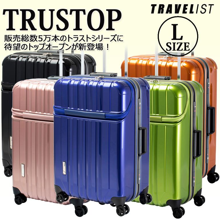 スーツケース Lサイズ 中型 トラストップ トップオープン キャリーケース 旅行かばん 軽量 TSAロック【送料無料/1年保証】