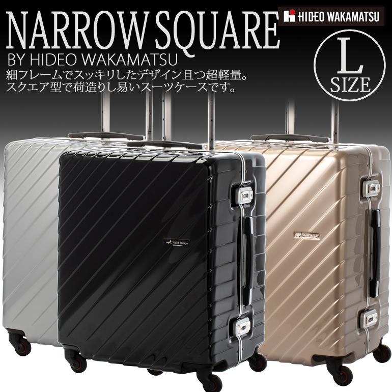 スーツケース 大型 Lサイズ ナロースクエア ヒデオワカマツ キャリーケース 旅行かばん HIDEO WAKAMATSU 軽量 TSAロック【送料無料/1年保証】