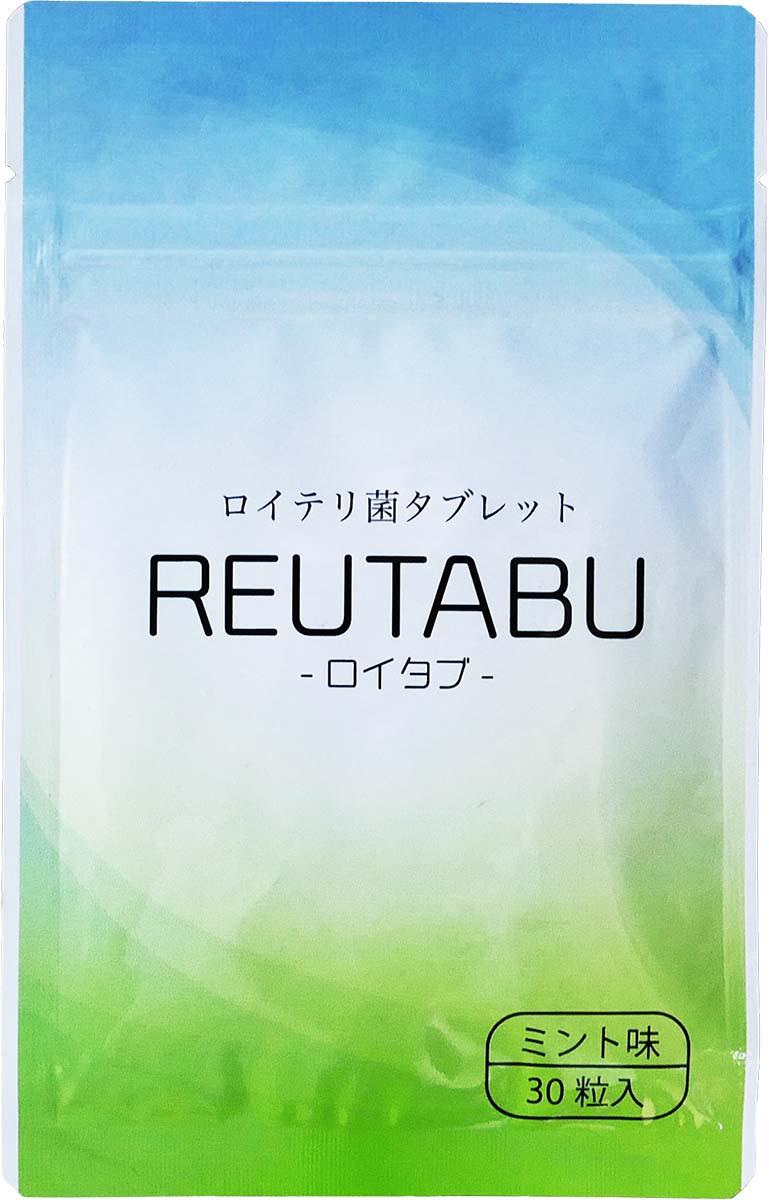 口臭予防ランキング1位 (人気激安) ロイテリ菌 タブレット ロイタブ 商店 30日分 サプリ