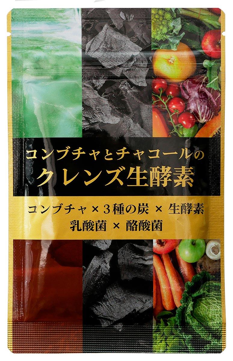 炭 ダイエット サプリ ※ラッピング ※ コンブチャとチャコールのクレンズ生酵素 ダイエットサプリ 人気海外一番 30日分 サプリメント