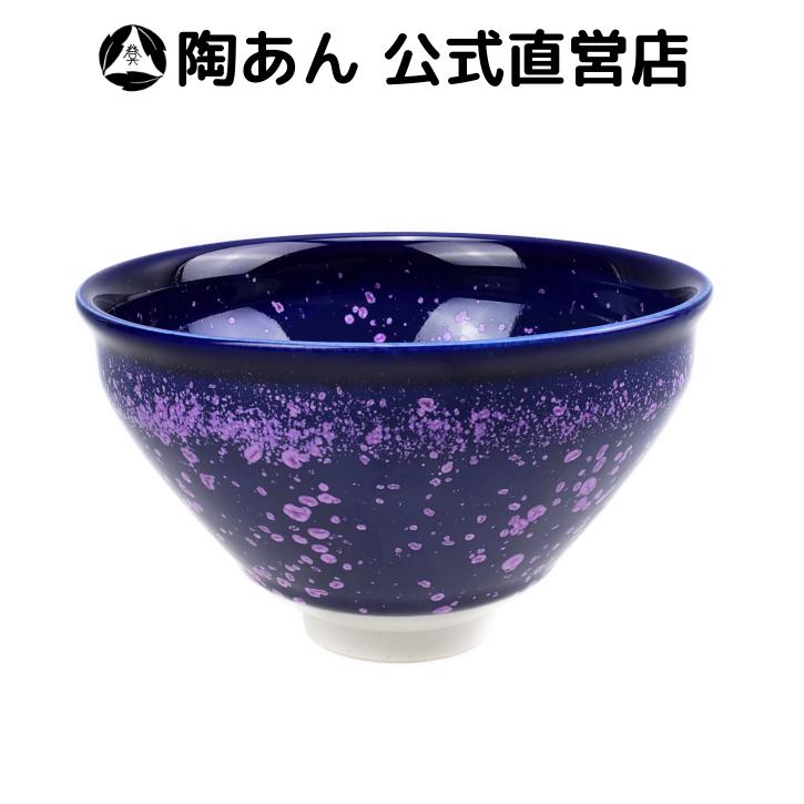 京焼・清水焼 陶あん 紫結晶 抹茶茶碗 (花紫)