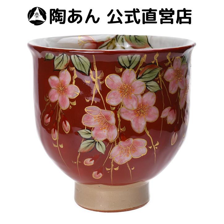 京焼・清水焼 陶あん 色絵付け 変形高台湯呑(赤地×しだれ桜)