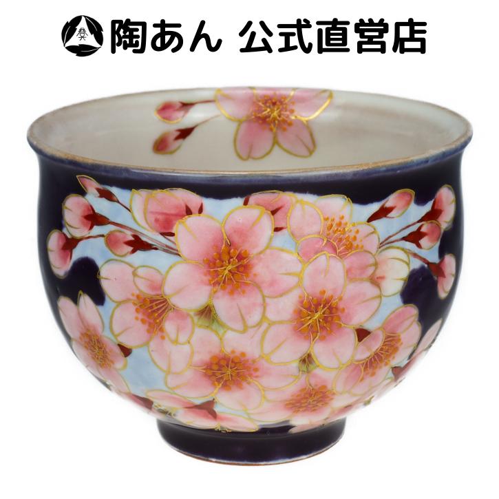 京焼・清水焼 陶あん 色絵付け オクシマ湯呑(濃紫)
