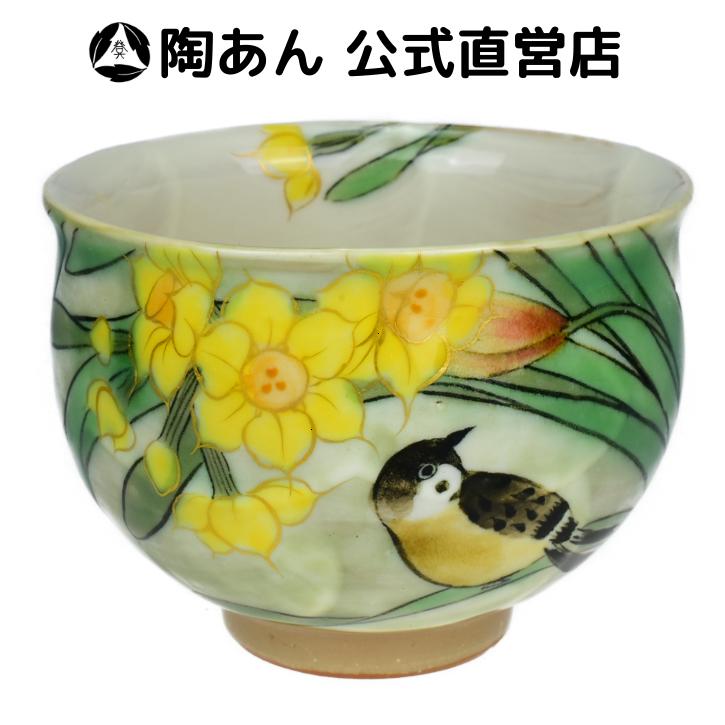 京焼・清水焼 陶あん 色絵付け オクシマ湯呑(緑地×水仙・雀)