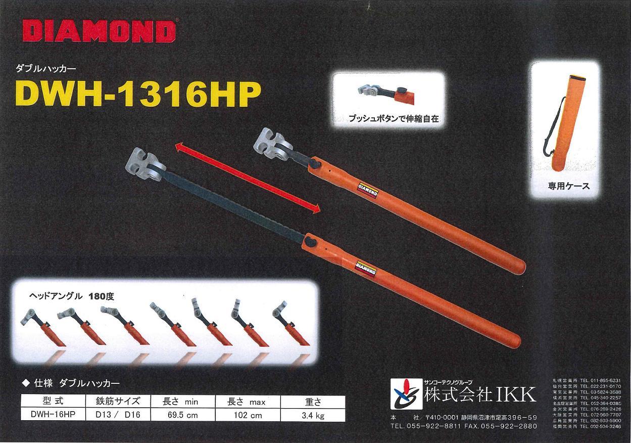 ダブルハッカー DWH-1316HP 専用ケース付 DIAMOND