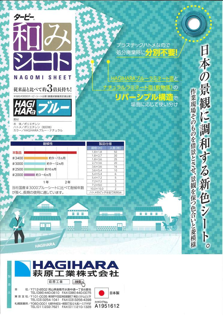ターピー和みシート 萩原工業株式会社 (5.4m×7.2m)