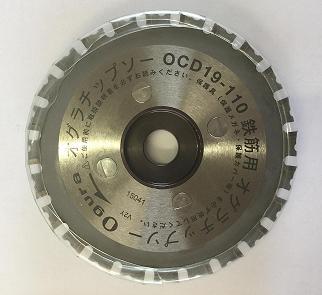 オグラチップソー OCD25-110N(5枚)