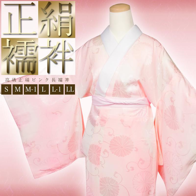 [正絹ピンク襦袢] 高級 新品 正絹/シルク 長襦袢 半衿付き 地紋入り 女性着物 ピンク 小さいサイズ/大きいサイズ S/M/L/LL(zr)