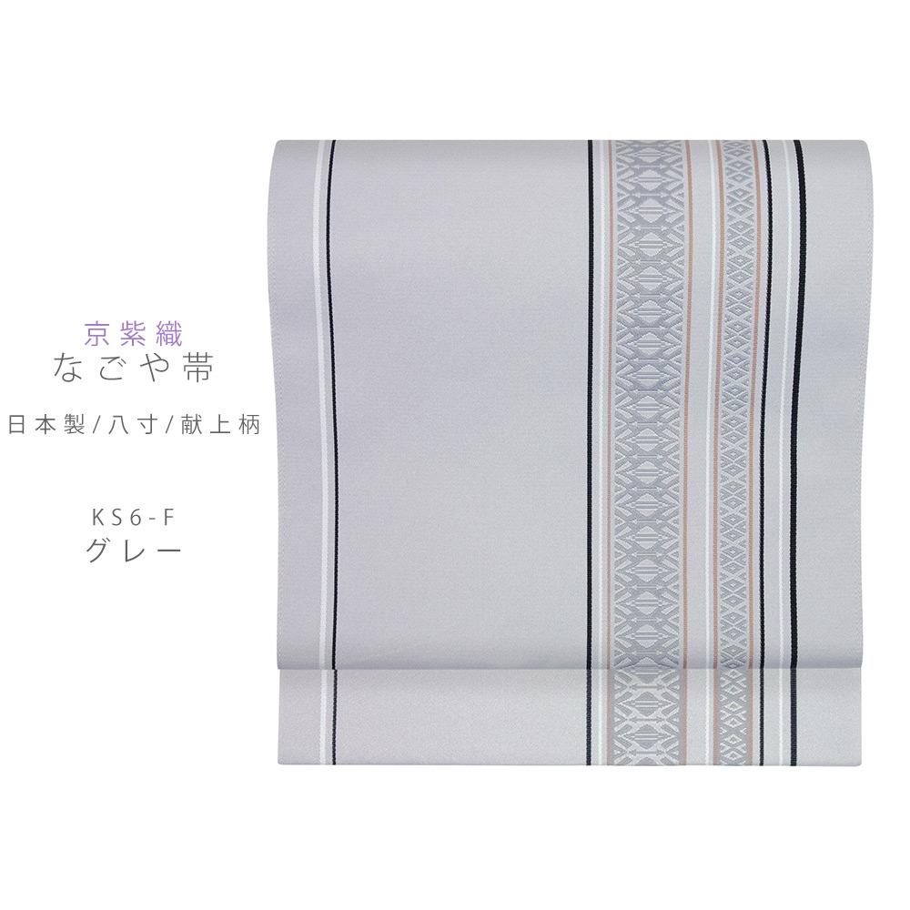 [Kyoto purple woven nagoya帯 Grey] made in Japan Kyocera washable purple  weaving 8 inch Nagoya Obi kenjo pattern nagoya帯 striped Gray Ash