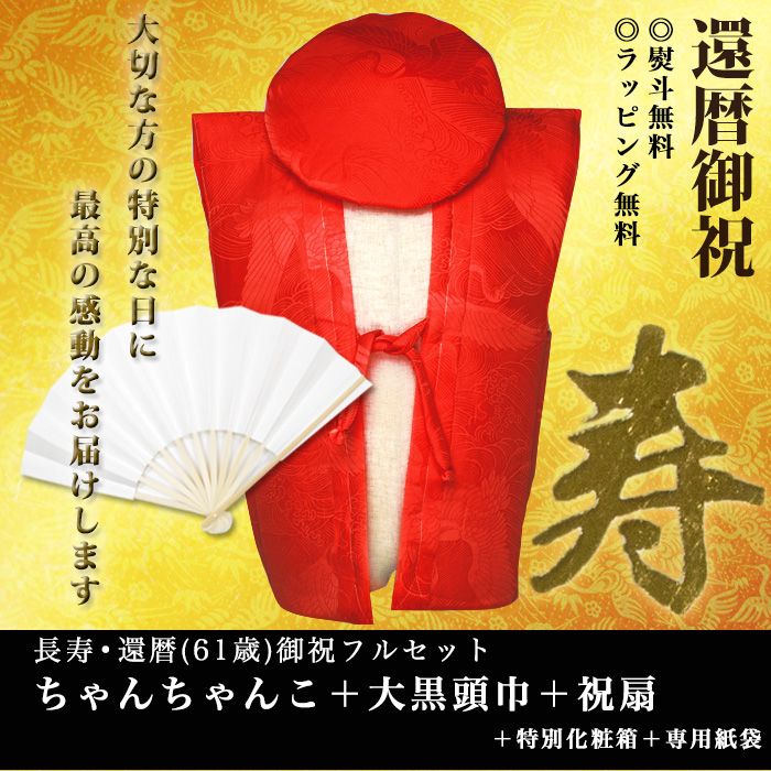Celebrate 60th Birthday Baby Sumo Style Red Vest Hood Fan Shiori Gift Box Packaging Bags Fabric Made In Japan Celebration Set Pure Silk