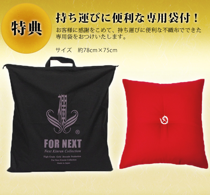 值得祝贺古稀日本制造的紫色褥垫牡丹唐草柄