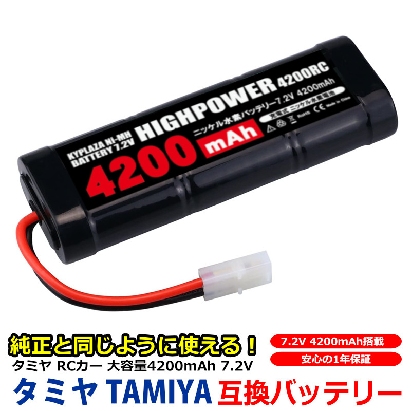 純正品と同じように使える高品質 互換バッテリー 大容量 4200mAh 7.2V Ni-mh ニッケル水素 ストレートパック バッテリー 互換品 タミヤ コネクター RCカー レーシングカー ラジコン 長時間 1年保証