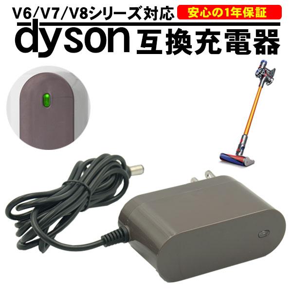 PSE取得 NEW売り切れる前に☆ ACアダプタ 充電器 純正品と同じように使える優れもの ダイソン dyson V6 互換 ACアダプター 充電ランプ V7 V8 年中無休 シリーズ DC58 DC62 優れもの 純正品 PSEマーク取得 互換品 壁掛けプラケット と同じように使える 1年保証 DC59 DC61 DC74 安い 対応