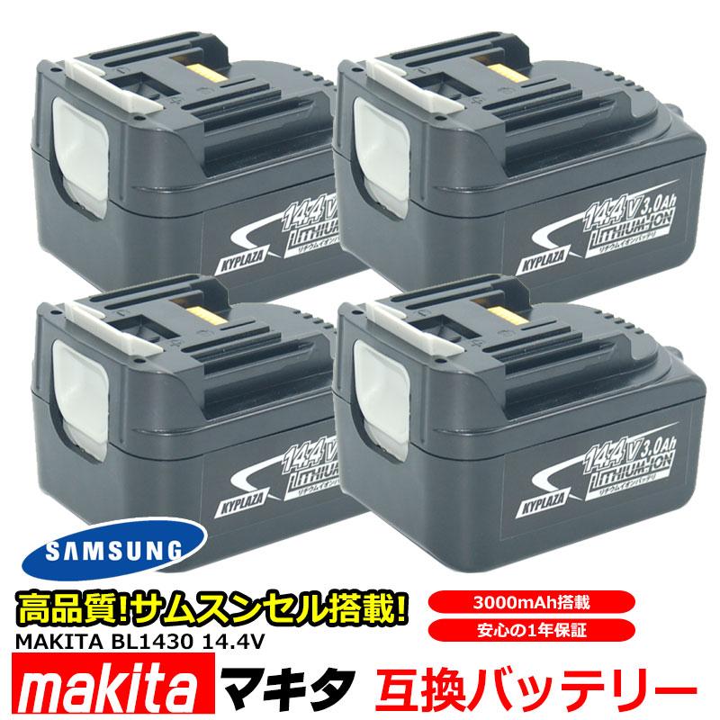 【4個セット】マキタ makita バッテリー リチウムイオン電池 BL1430対応 互換14.4V 3000mAh 高品質 サムスン 製 セル 1年保証 送料無料
