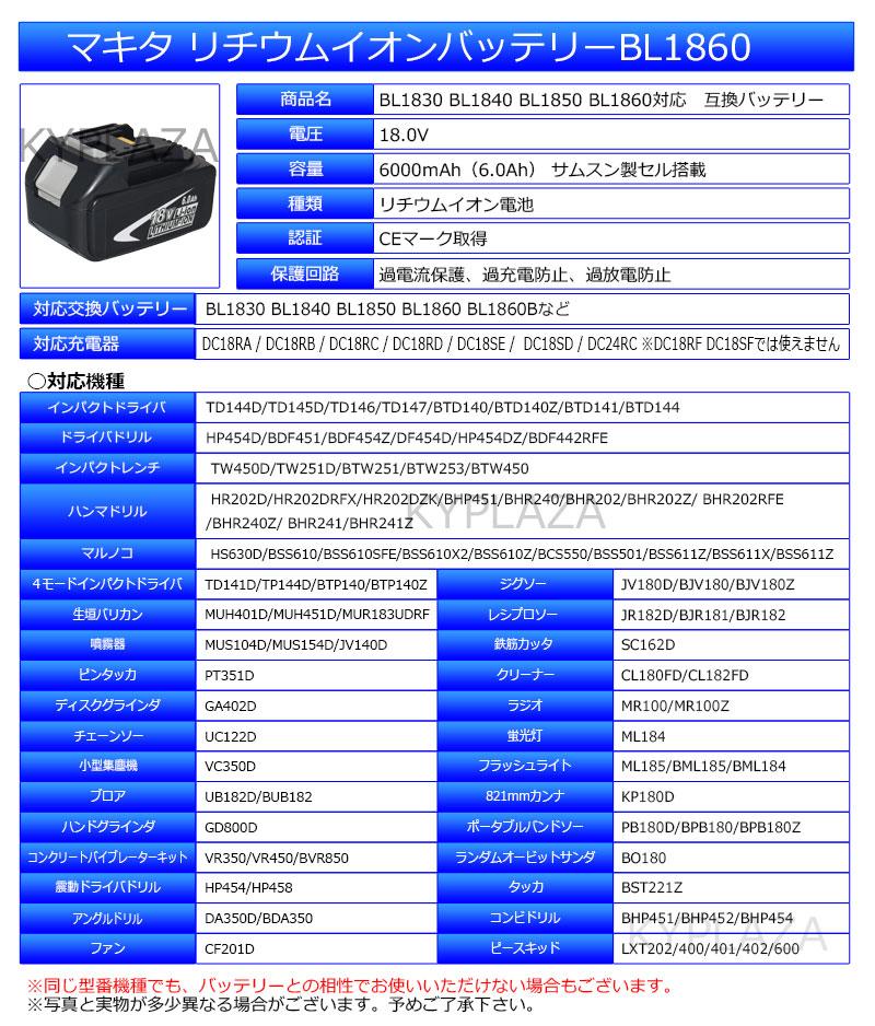 【4個セット】マキタ makita バッテリー リチウムイオン電池 BL1830 BL1860 対応 大容量 6000mAh 互換18V 工具用バッテリー 高品質 サムソン サムスン 製 セル採用 安心 の 1年保証