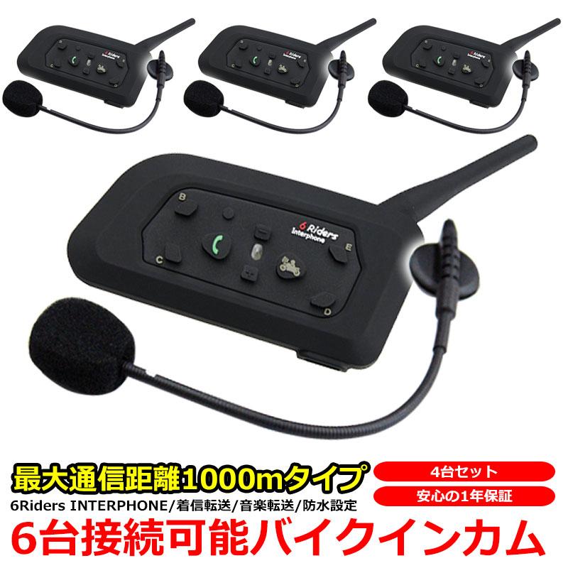 【 4台 セット 】バイク インカム インターコム ツーリング Bluetooth ワイヤレス 1000m BT Multi-Interphone トランシーバー iPhone 対応 V6-1200 6台 ハンズフリー 接続 日本語 説明書 1年保証 送料無料