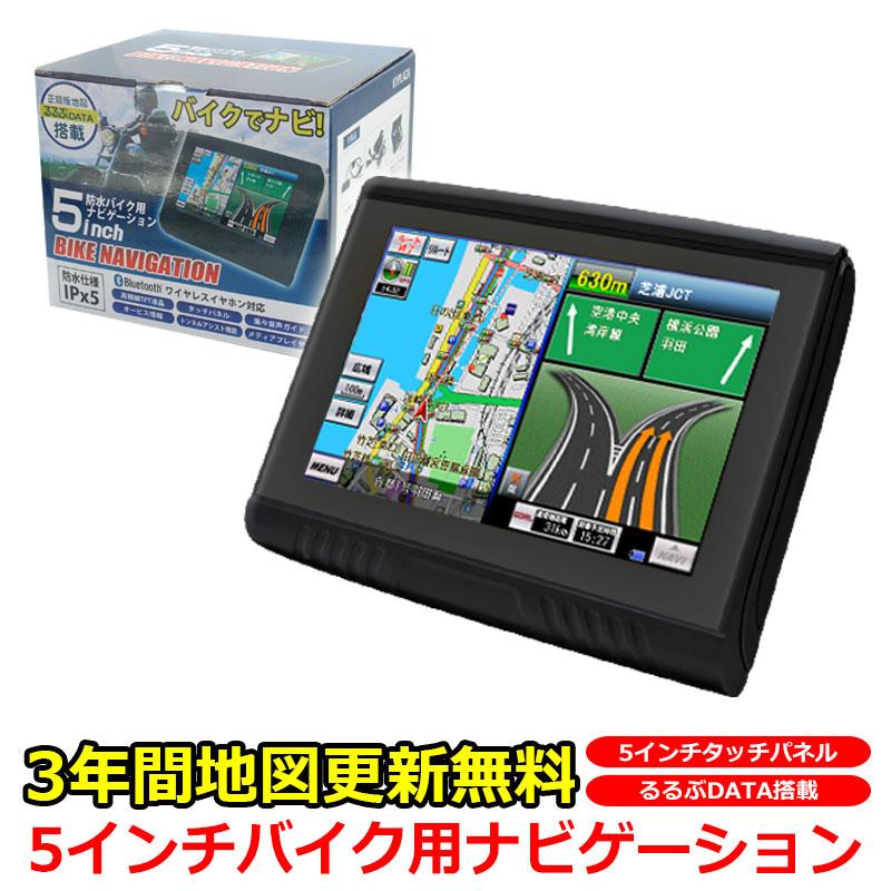 バイク用ナビ 5.0型 タッチパネル 最新年度 2018年 るるぶ 3年間 地図 更新無料 防水 ポータブル Bluetooth MicroSD 日本語マニュアル バイクナビ