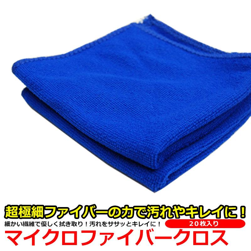 返品不可 車に傷つけず キレイに汚れを取ります マイクロファイバー クロス 洗車 車内清掃 タオル 20枚セット 日本全国 送料無料 にも最適 送料無料
