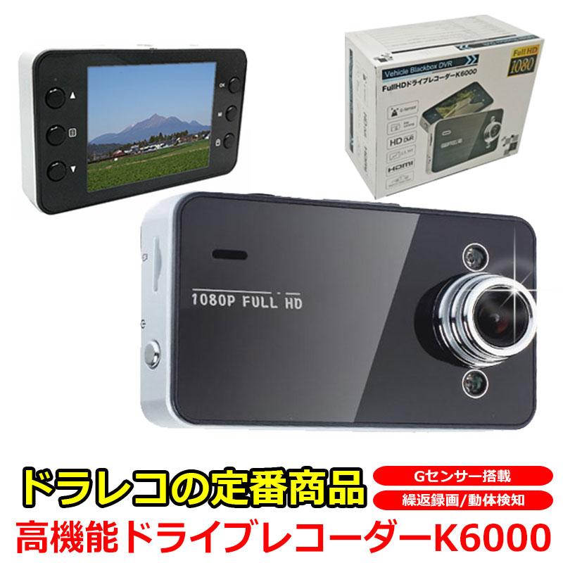 フルHD対応 ドライブレコーダー Gセンサー搭載 LEDライト 日本語 マニュアル付属 K6000 高機能ドライブレコーダー ドラレコ DR ドライブレコーダ 映像記録型ドライブレコーダー 1年保証 あおり運転 対策