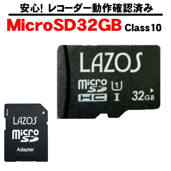当店のドライブレコーダーで動作確認済み セットでいかがですか MicroSDHCカード 32GB Class10相当 R 海外並行輸入正規品 ドライブレコーダーセットで送料無料 お求めやすく価格改定