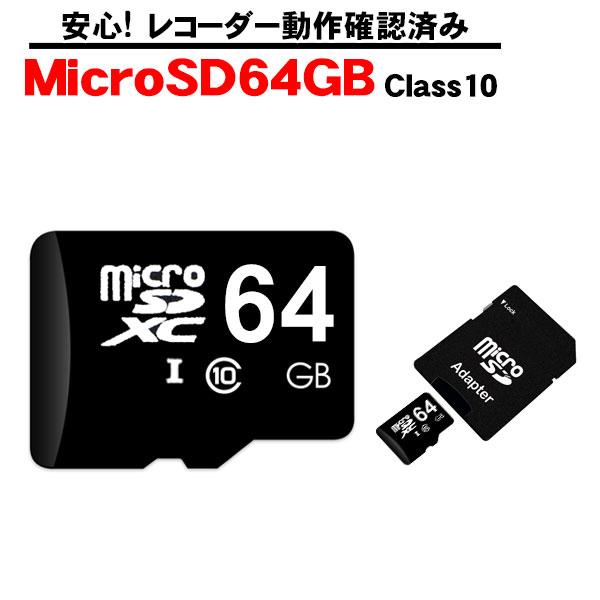 当店のドライブレコーダーで動作確認済み セットでいかがですか MicroSDXCカード 64GB 1年保証 日本産 セットで送料無料 気質アップ Class10相当