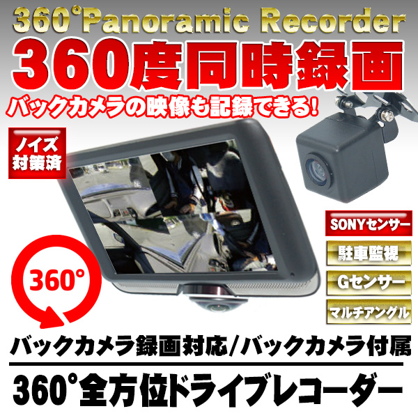 【スーパーセール】360度 パノラマ 全方位 完全録画 ドライブレコーダー バックカメラ付属 大画面 4.5インチ タッチパネル 駐車監視 Gセンサー 日本 マニュアル付属 1年保証