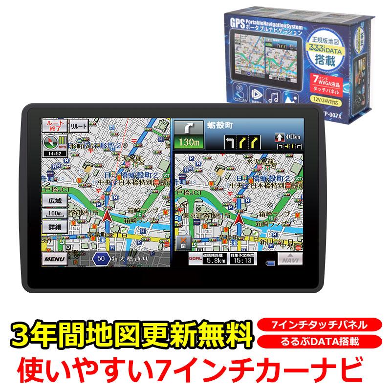 3年間地図更新無料 オービス対応 長く使えるポータブルナビ 3年間 地図更新無料 2021年 地図データ 商舗 長く使える 公式通販 ポータブルナビ ポータブル JPEG カーナビ 写真 コストパフォーマンス AVI MP3 動画 オービス 7インチ 音楽