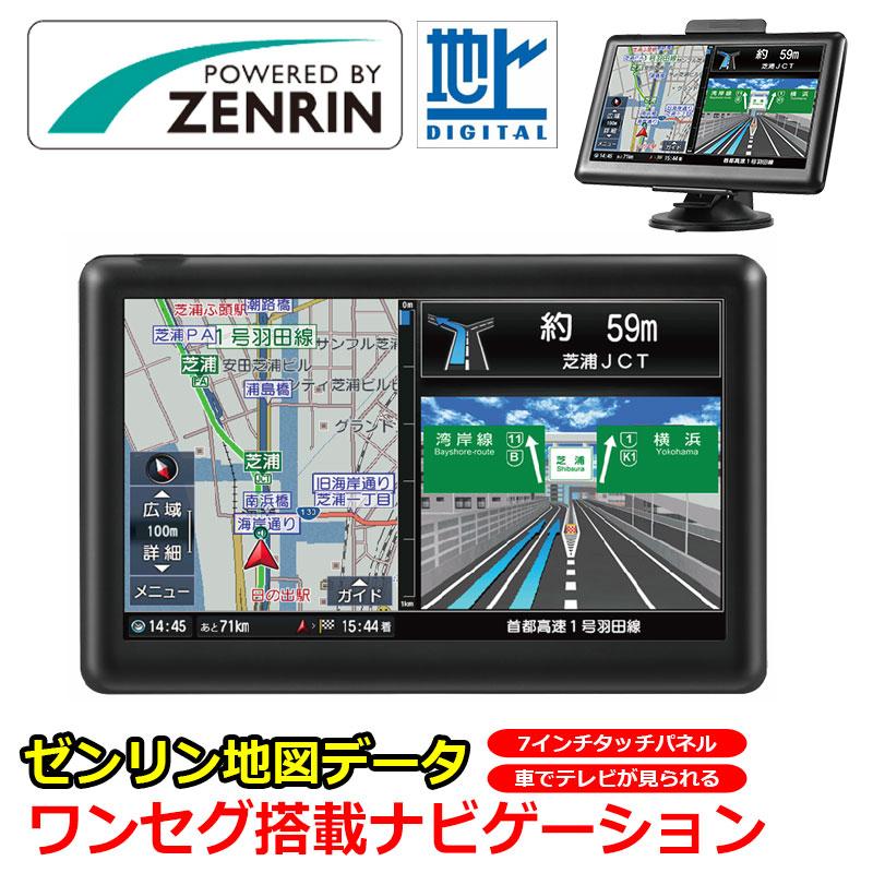 ゼンリン 地図データ 長く使える ポータブルナビ ポータブル カーナビ ワンセグ搭載 TV テレビ 7インチ オービス 速度取締 トンネル 動画 音楽 写真 AVI MP3 JPEG ZENRIN