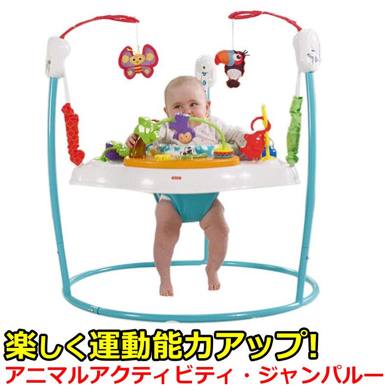【日本正規品】フィッシャープライス アニマル アクティビティ ジャンパルー 楽しく遊びながら運動 ジャンプ で 赤ちゃん の 運動神経 を 刺激する FVN02