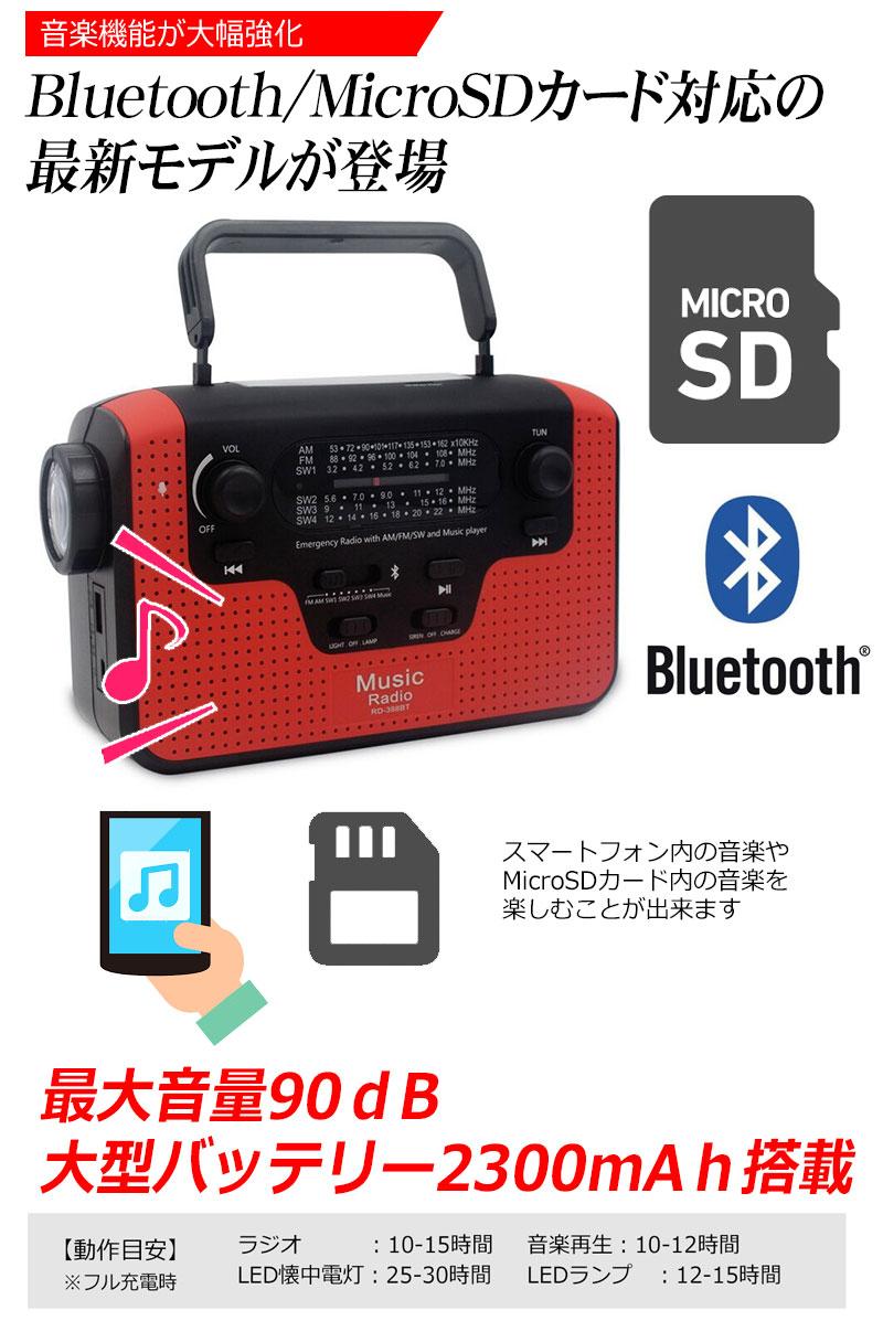 災害対策 ソーラー充電 手巻き 充電 可能 ラジオ LED ライト Bluetooth iPhone Android ダイナモ ソーラー マルチラジオライト スマホ USB 携帯充電 震災 防災 災害 防災グッズ