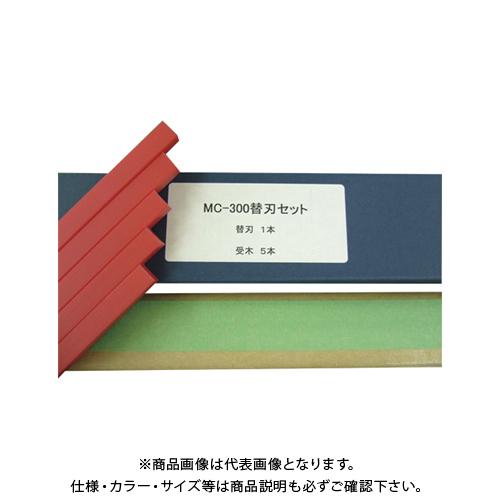 マイツ 電動裁断機用替刃セット MC-300用 MC-300ヨウカエバセット