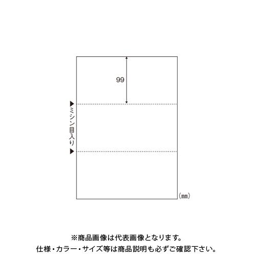 ヒサゴ エコノミーマルチプリンタ帳票3面 A4 BPE2004