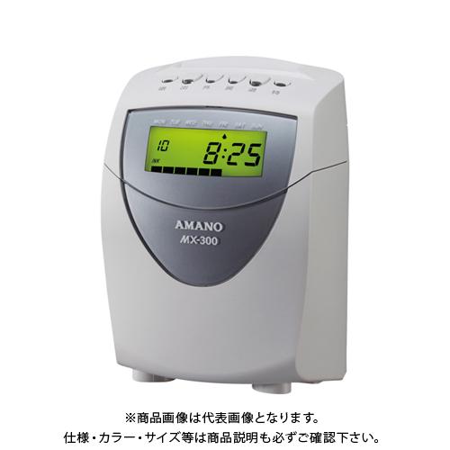 アマノ タイムレコーダー MX-300 MX-300