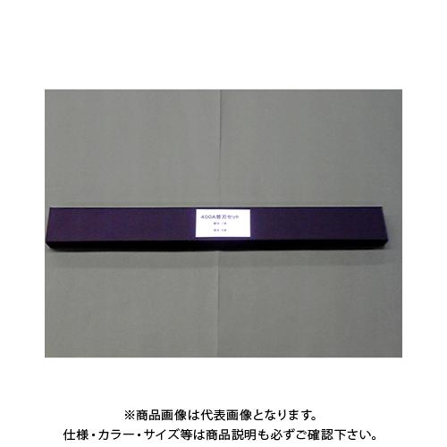 マイツ 強力裁断機 替刃セット MC-400A用 MC-400A/Lヨウカエハ