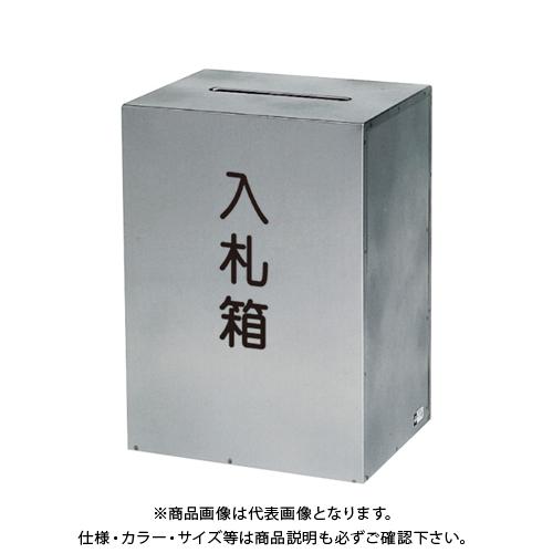 コレクト 入札箱 ステンレス製 鍵付 M-511