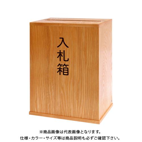 コレクト 入札箱大 木製(MDF)生地塗 鍵付 M-507