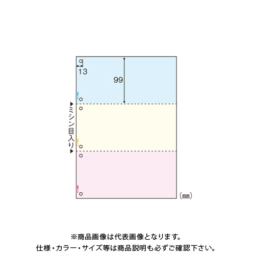 【欠品中納期未定】クラウン マルチプリンタ帳票 A4カラー3面6穴 CR-2013WZ