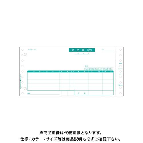 ヒサゴ 納品書(受領) SB480-3P