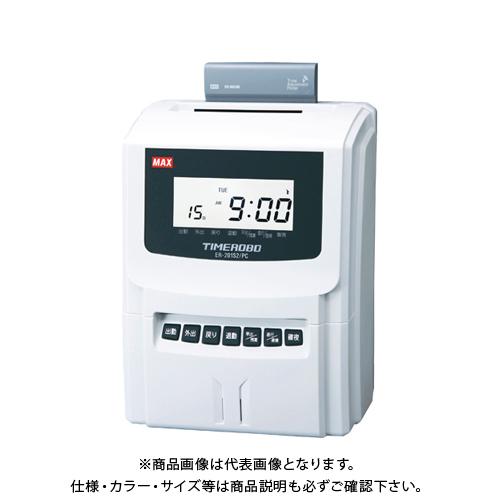 マックス PCリンクタイムレコーダ(90143) ER-201S2/PC
