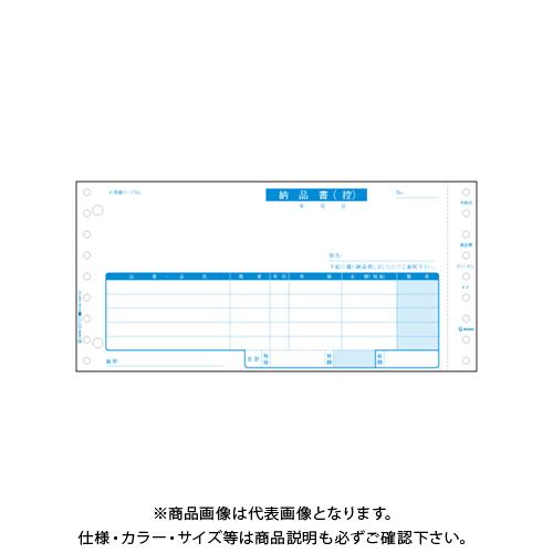ヒサゴ 納品書(税抜) SB45