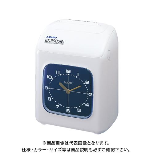 アマノ タイムレコーダー ホワイト EX-3000NC-W