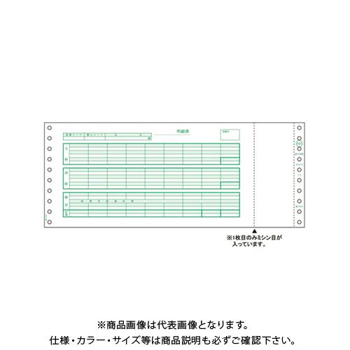 ヒサゴ 給与封筒 GB846