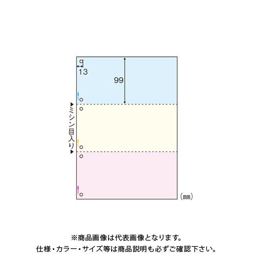 ヒサゴ マルチプリンタ帳票A4カラー3面 6穴 BP2013Z