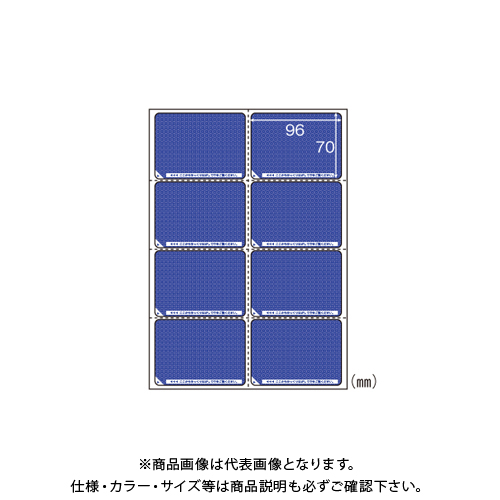 ヒサゴ 目隠しラベルA4 8面/地紋 LB2403
